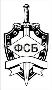 Службы безопасности россии фсб